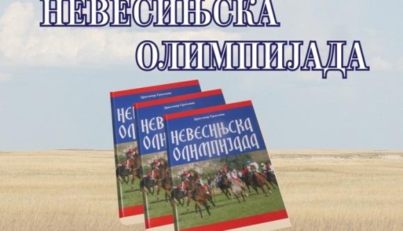 "Promocija knjige ""Nevesinjska olimpijada"""