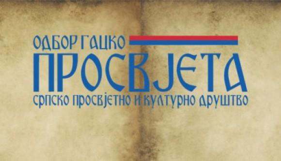 """Predstavljanje  gatačke """"Prosvjete"""" u SANU u Beogradu"""