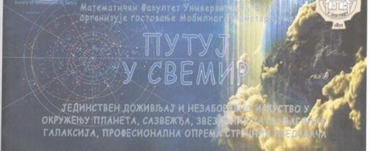 Planetarijum pobudio veliko interesovanje