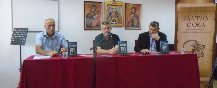 """Odžana promocija romana """"Zna li ko engleski"""" ,autora Dragana Tepavčevića"""