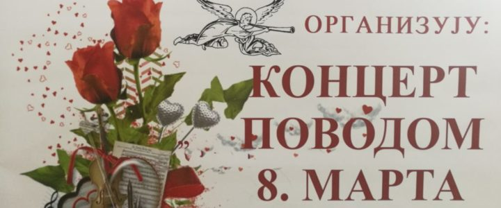 Koncert povodom 8. marta